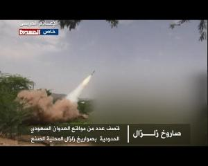 "Yemeni army firing locally-manufactured Zilzal ""earthquake"" missile at Saudi military base in the south"