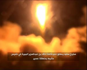 Images of Yemeni Scud missile being fired at King Khalid Air Base, Southern KSA