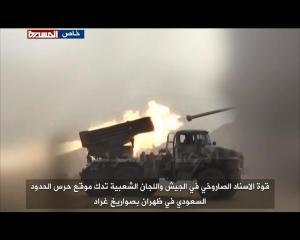 Yemeni army firing Grad missiles at Saudi bases in south