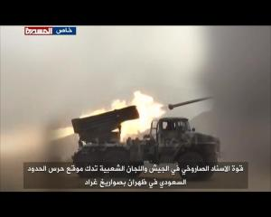 Yemeni army firing Grad missiles at Saudi bases in south